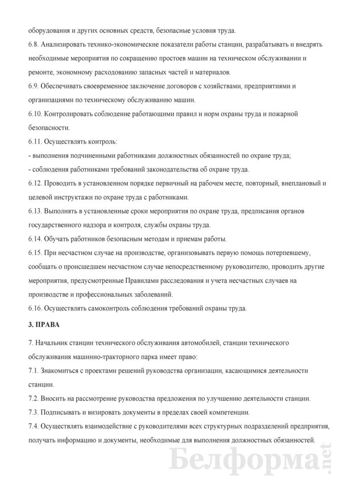 Должностная инструкция начальнику станции технического обслуживания автомобилей, станции технического обслуживания машинно-тракторного парка. Страница 3