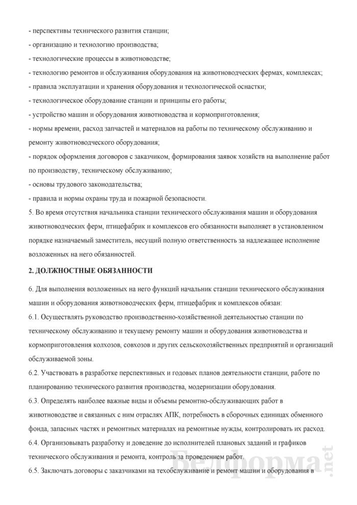 Должностная инструкция руководитель испытательной лаборатории