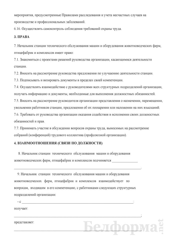 Должностная инструкция начальнику станции технического обслуживания машин и оборудования животноводческих ферм, птицефабрик и комплексов. Страница 4