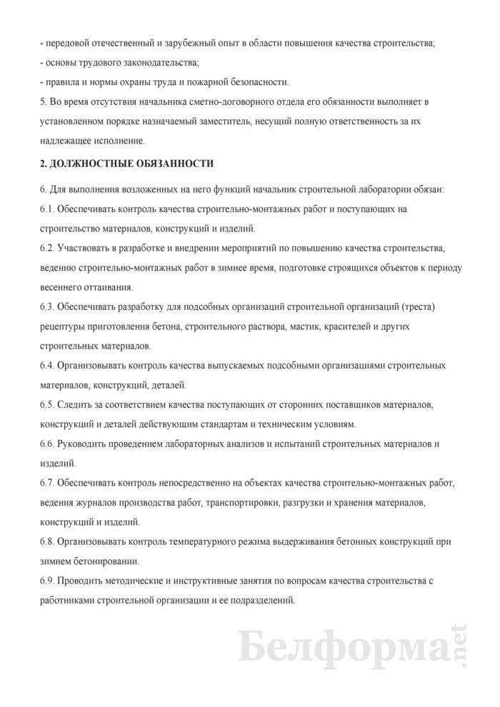 Должностная инструкция начальнику строительной лаборатории. Страница 2