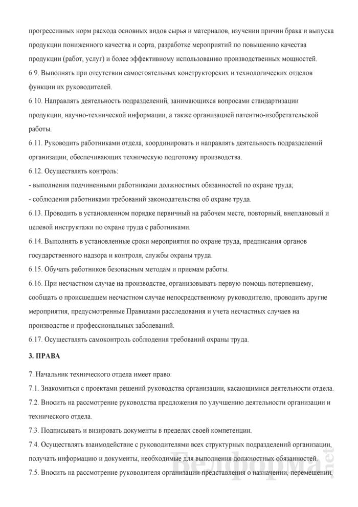 Должностная инструкция начальнику технического отдела. Страница 3