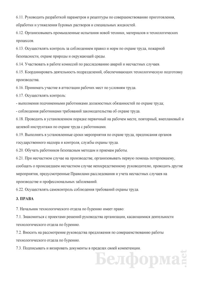 Должностная инструкция начальнику технологического отдела по бурению. Страница 3