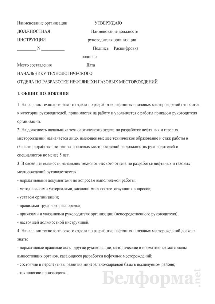 Должностная инструкция начальнику технологического отдела по разработке нефтяных и газовых месторождений. Страница 1