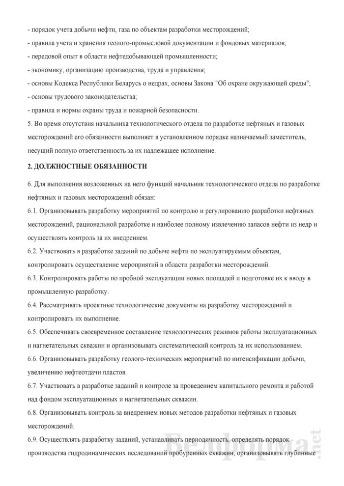 Должностная инструкция начальнику технологического отдела по разработке нефтяных и газовых месторождений. Страница 2