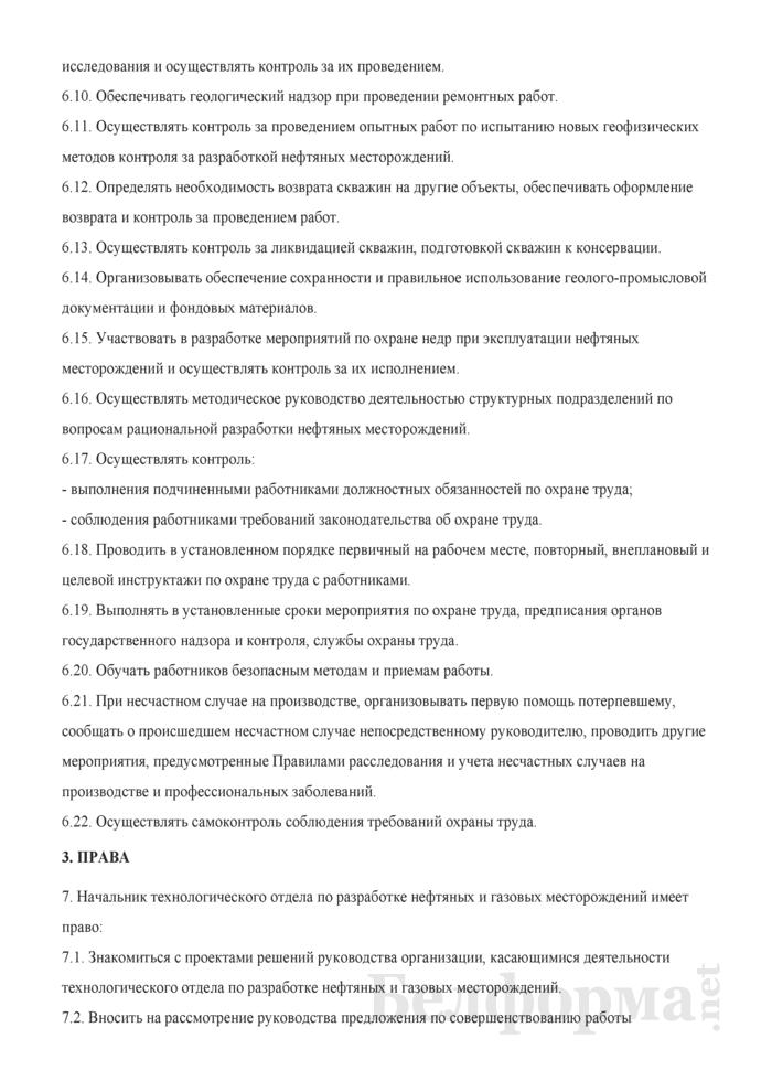 Должностная инструкция начальнику технологического отдела по разработке нефтяных и газовых месторождений. Страница 3