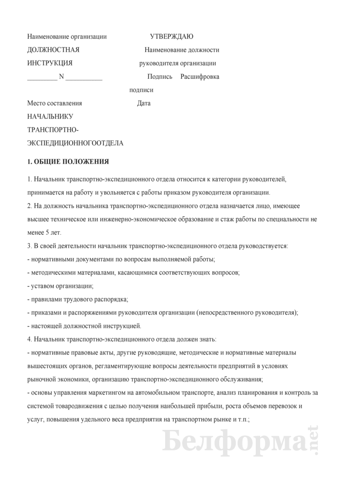 Должностная инструкция начальнику транспортно-экспедиционного отдела. Страница 1