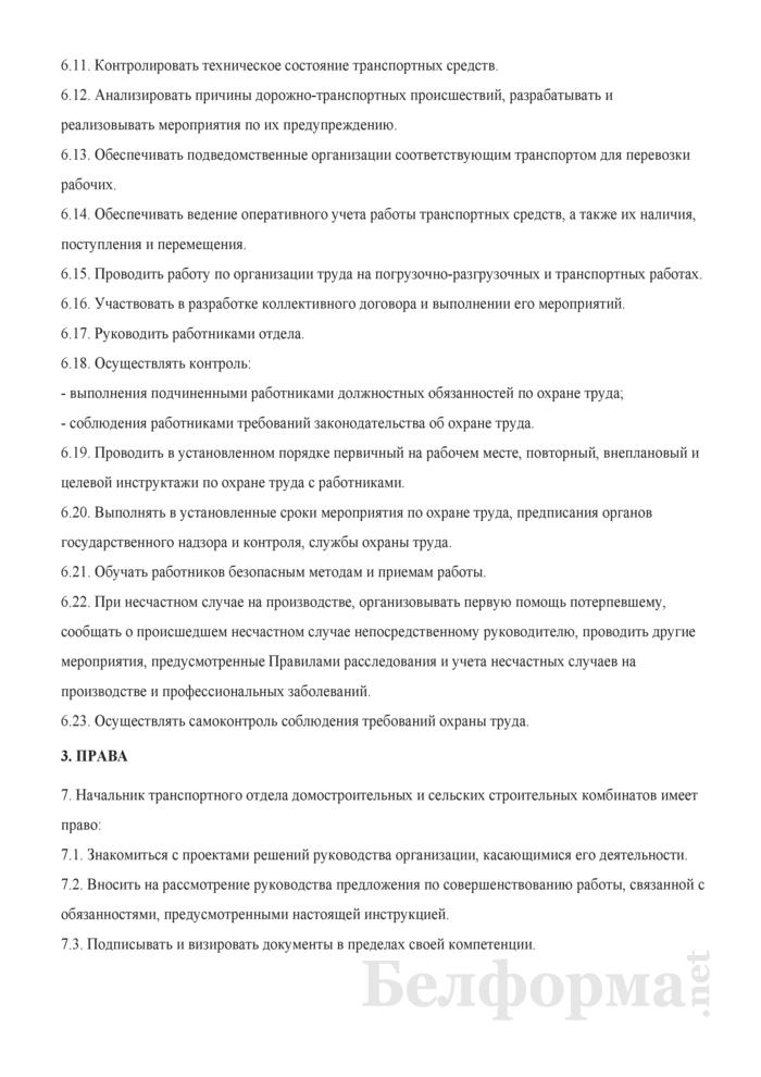 Должностная инструкция начальнику транспортного отдела домостроительных и сельских строительных комбинатов. Страница 3