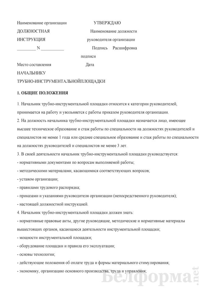 Должностная инструкция начальнику трубно-инструментальной площадки. Страница 1