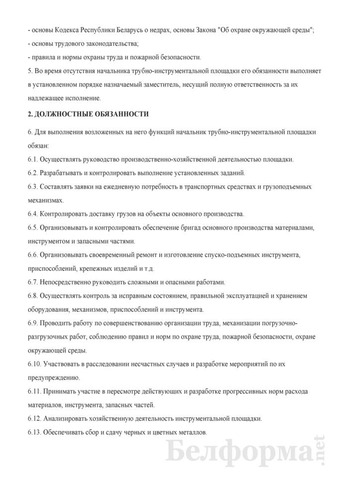 Должностная инструкция начальнику трубно-инструментальной площадки. Страница 2