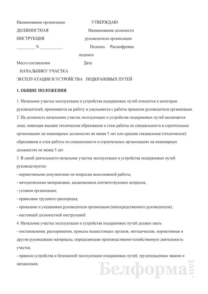 Должностная инструкция начальнику участка эксплуатации и устройства подкрановых путей. Страница 1