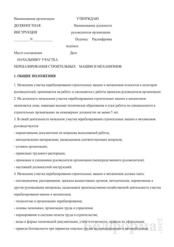 Должностная инструкция начальнику участка перебазирования строительных машин и механизмов. Страница 1