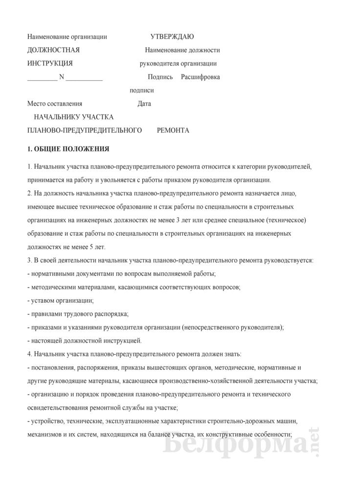 Должностная инструкция начальнику участка планово-предупредительного ремонта. Страница 1