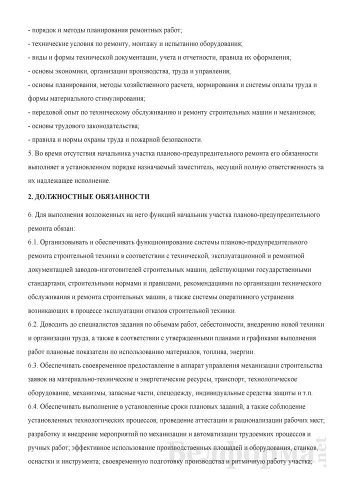 Должностная инструкция начальнику участка планово-предупредительного ремонта. Страница 2