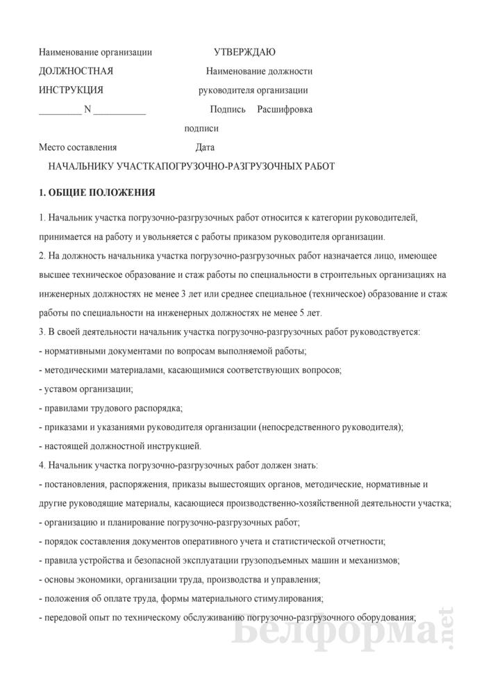 Должностная инструкция начальнику участка погрузочно-разгрузочных работ. Страница 1
