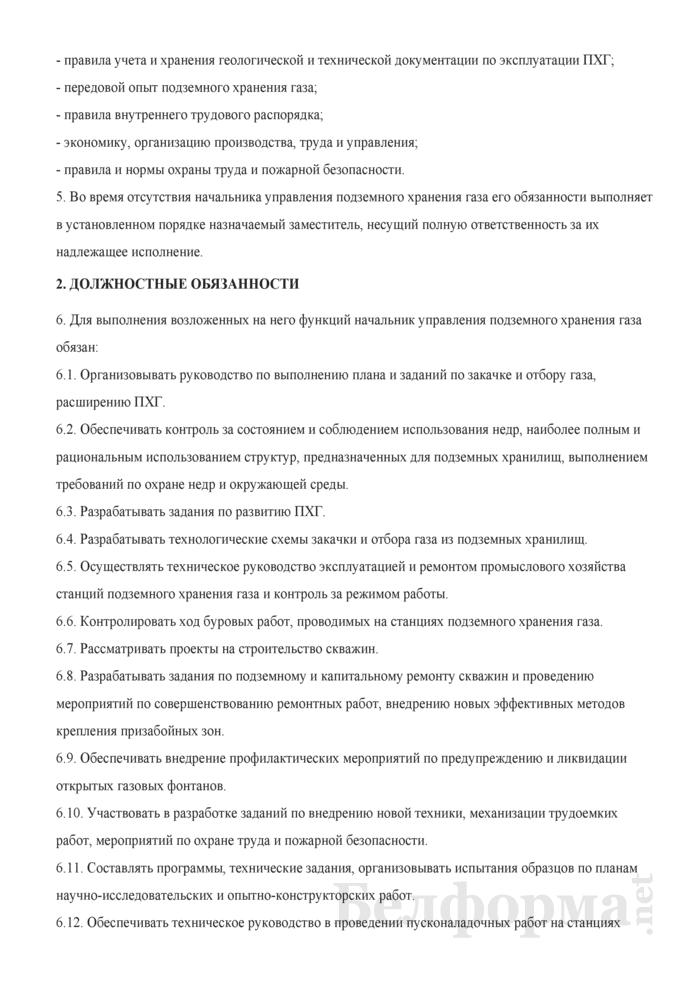 Должностная инструкция начальнику управления подземного хранения газа. Страница 2