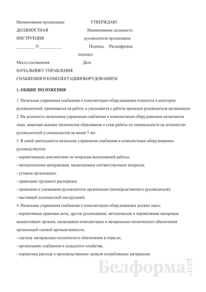 Должностная инструкция начальнику управления снабжения и комплектации оборудованием. Страница 1