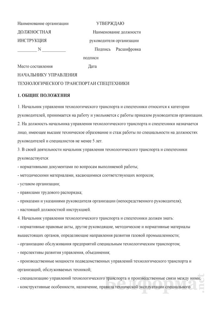 Должностная инструкция начальнику управления технологического транспорта и спецтехники. Страница 1