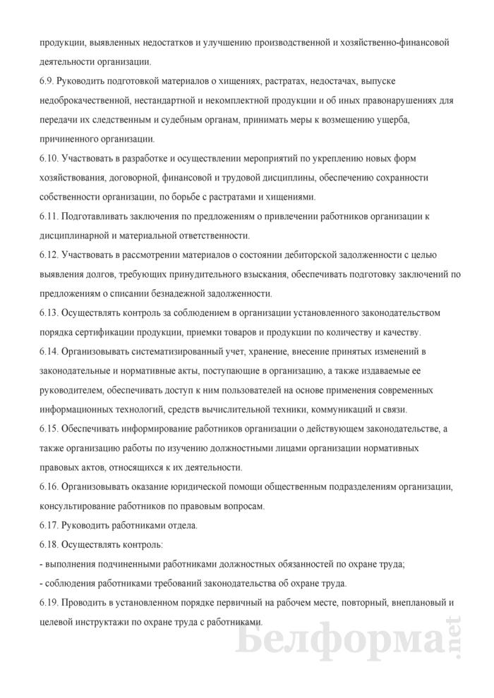 Должностная инструкция начальнику юридического отдела. Страница 3