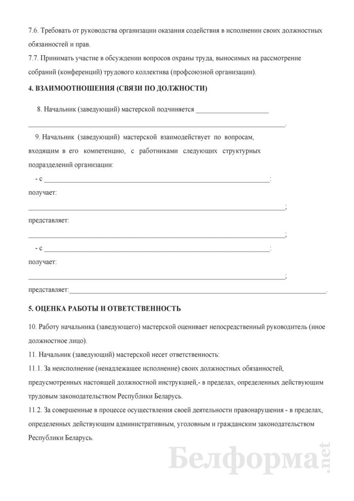 Должностная инструкция начальнику (заведующему) мастерской. Страница 4
