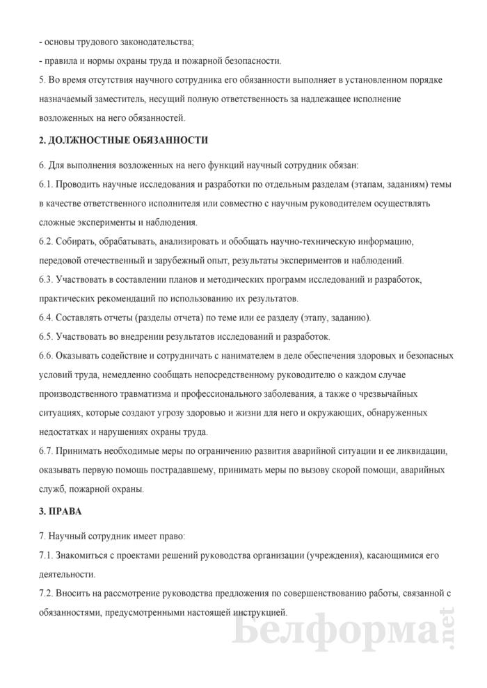 Должностная инструкция научному сотруднику. Страница 2
