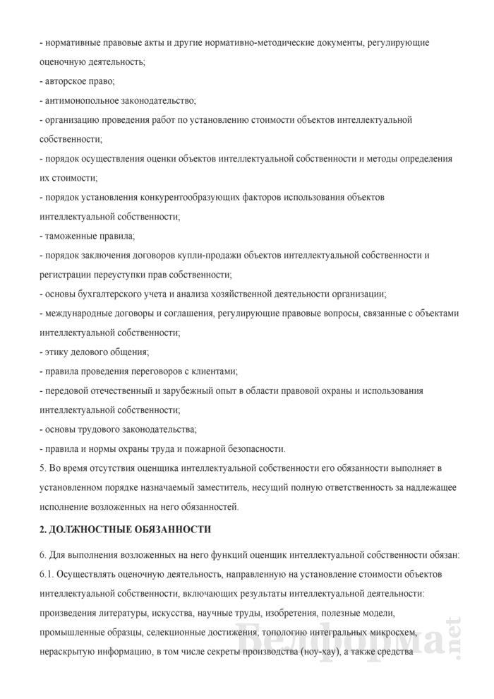 Должностная инструкция оценщику интеллектуальной собственности. Страница 2