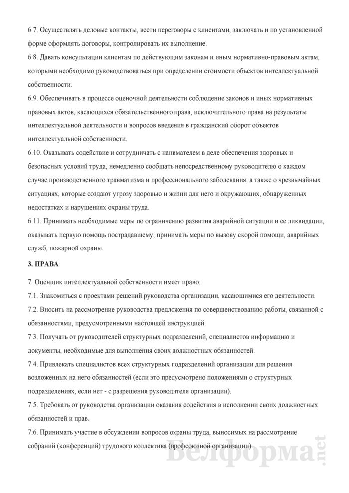 Должностная инструкция оценщику интеллектуальной собственности. Страница 4