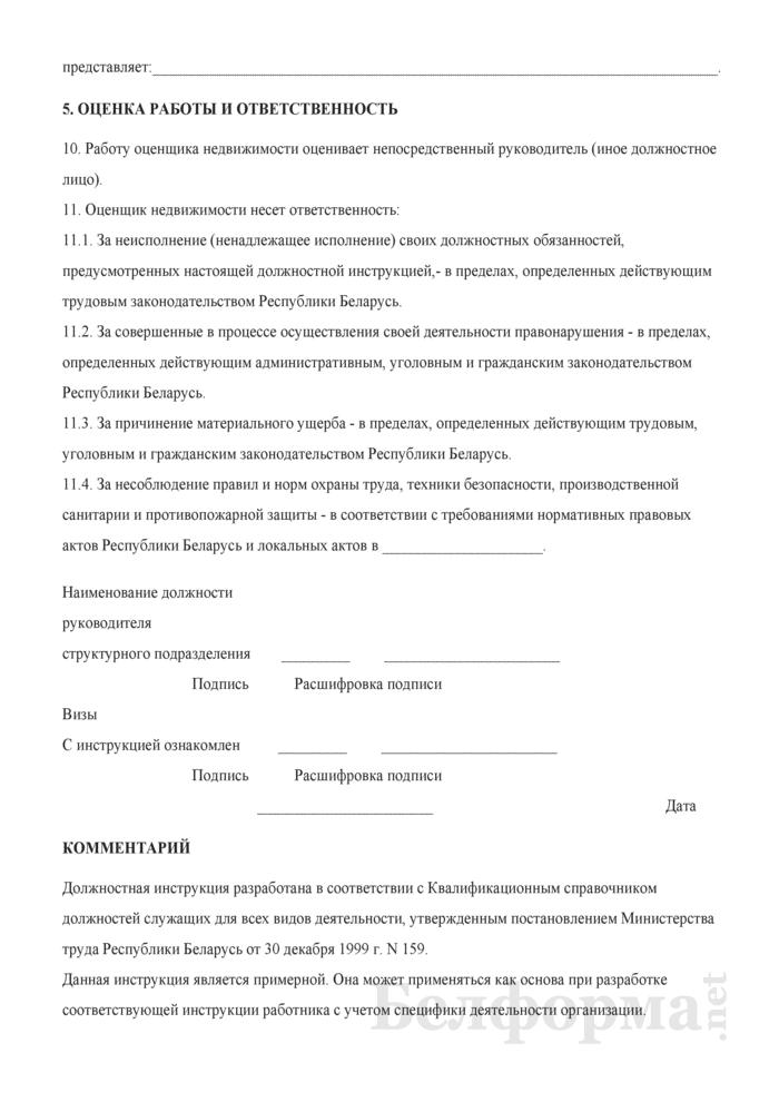Должностная инструкция оценщику недвижимости. Страница 5