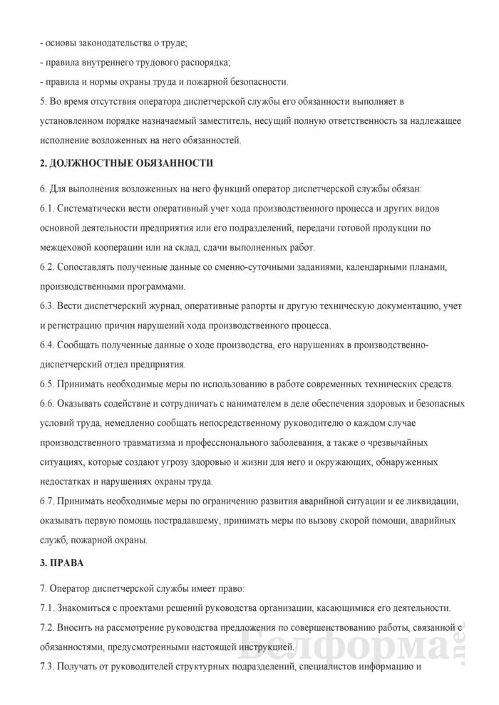Должностная инструкция оператору диспетчерской службы. Страница 2