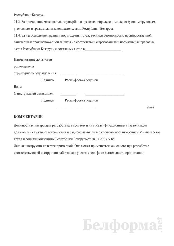 Должностная инструкция ответственному выпускающему. Страница 4