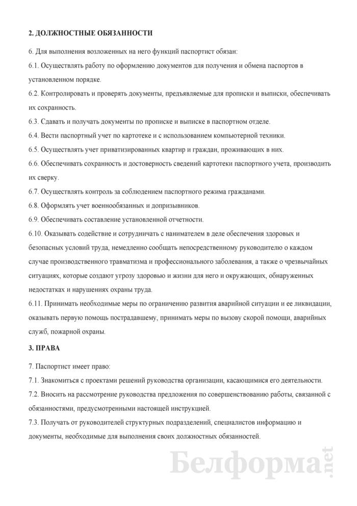 Должностная инструкция паспортисту. Страница 2