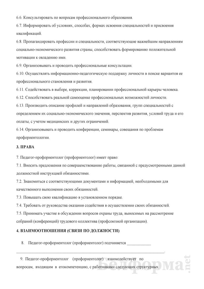 Должностная инструкция педагогу-профориентологу (профориентологу). Страница 3