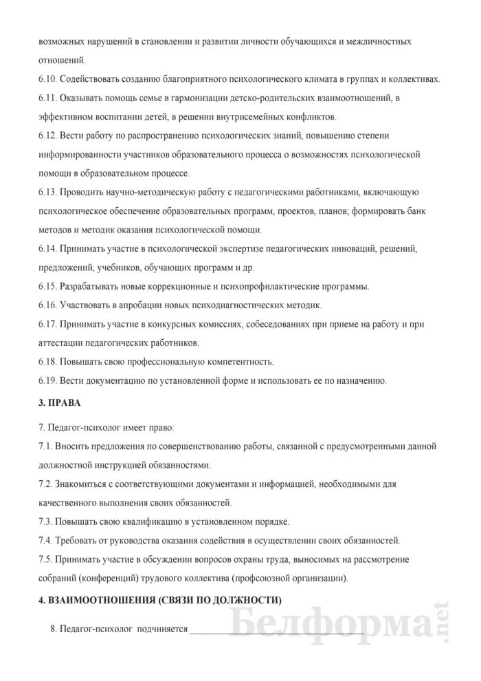 Должностная инструкция педагогу-психологу. Страница 3