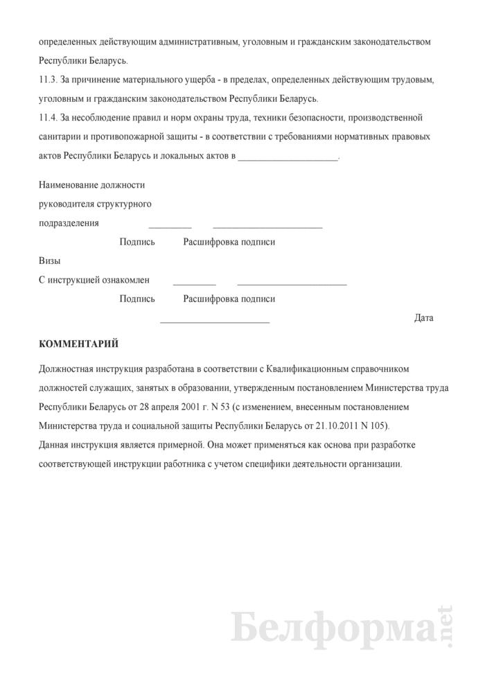 Должностная инструкция первому проректору. Страница 5