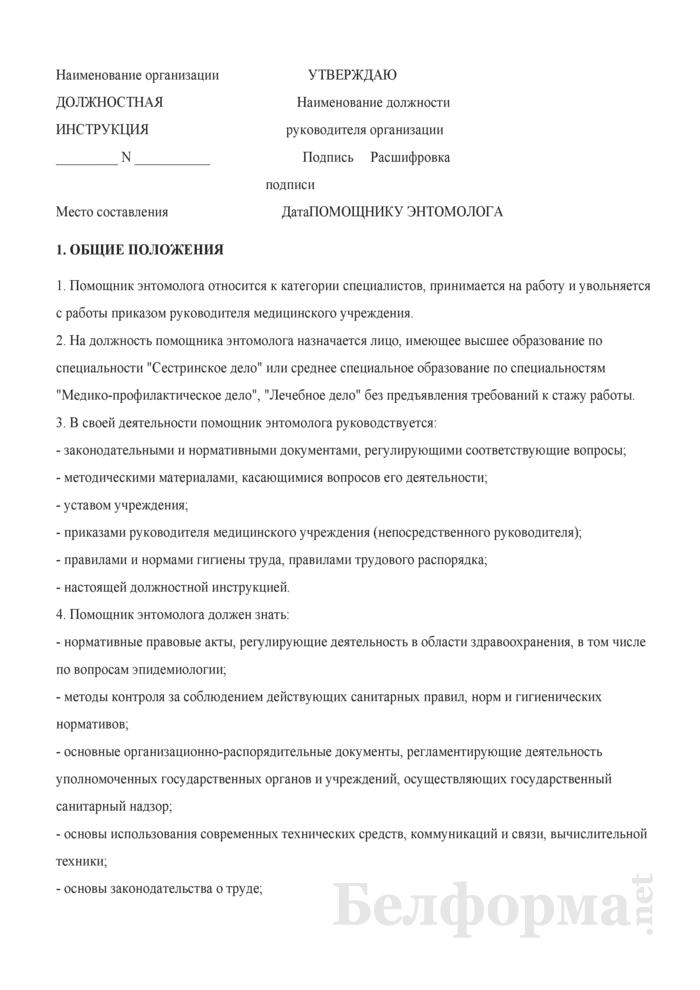 Должностная инструкция помощнику энтомолога. Страница 1