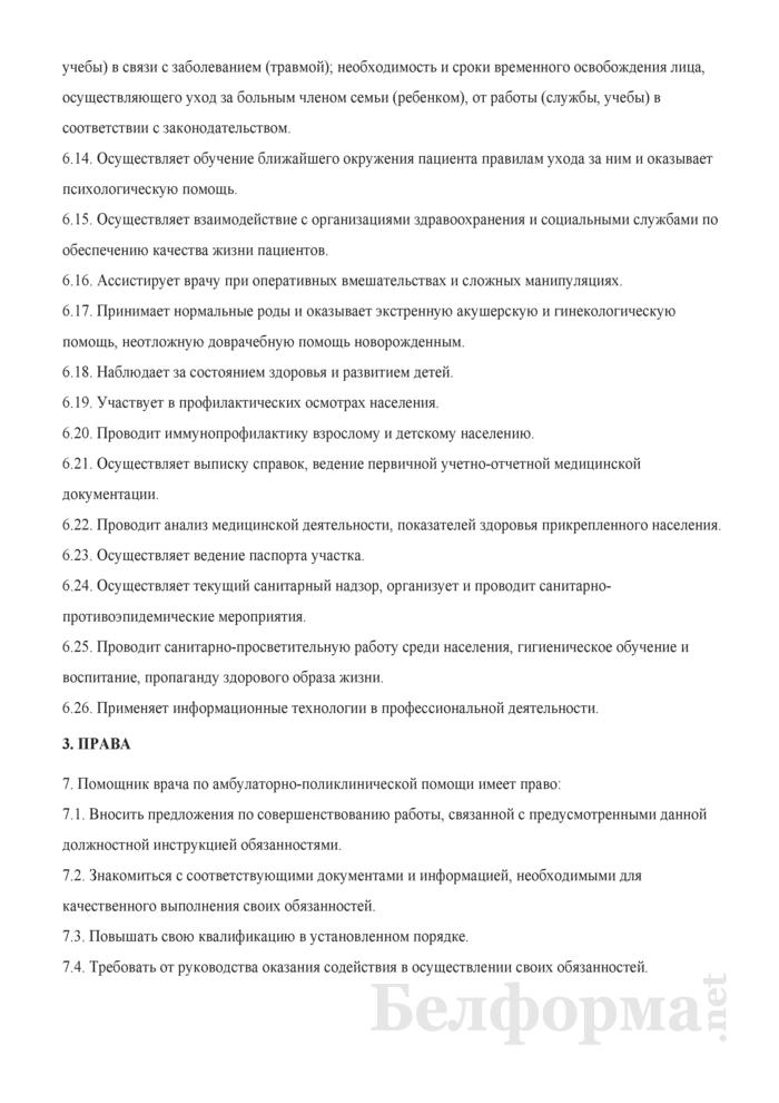 Должностная инструкция помощнику врача по амбулаторно-поликлинической помощи. Страница 3