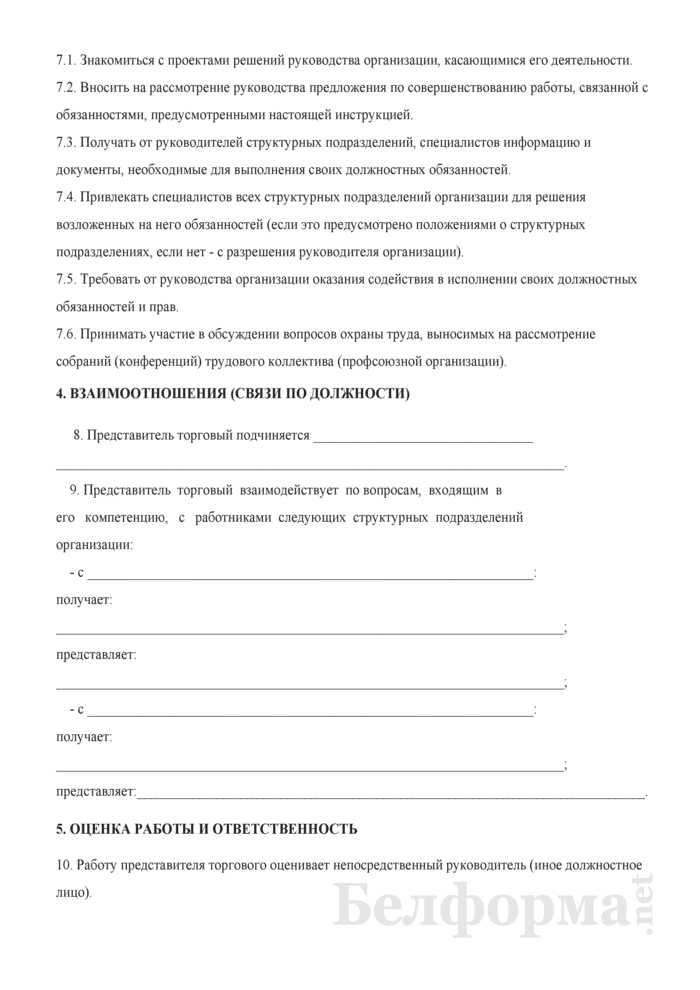 Должностная инструкция представителю торговому. Страница 4
