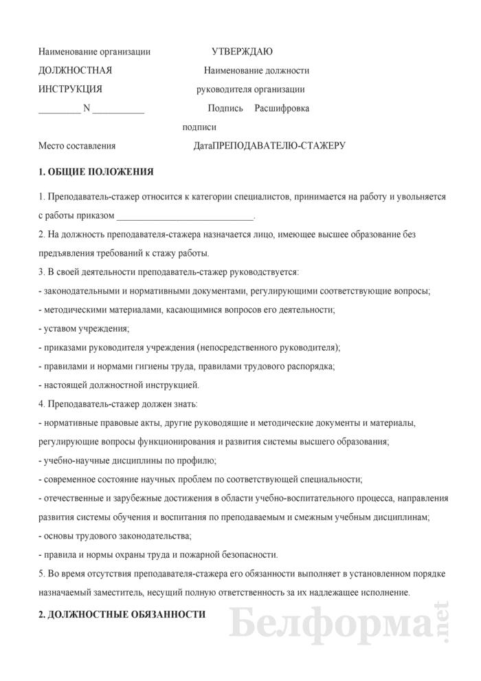 Должностная инструкция преподавателю-стажеру. Страница 1