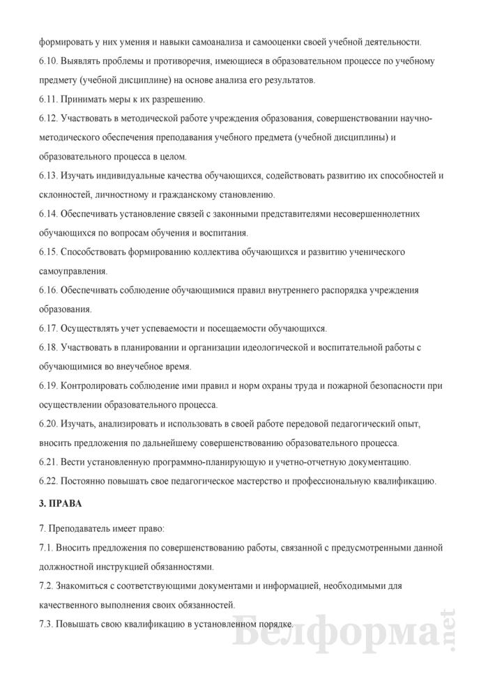 Должностная инструкция преподавателю. Страница 3