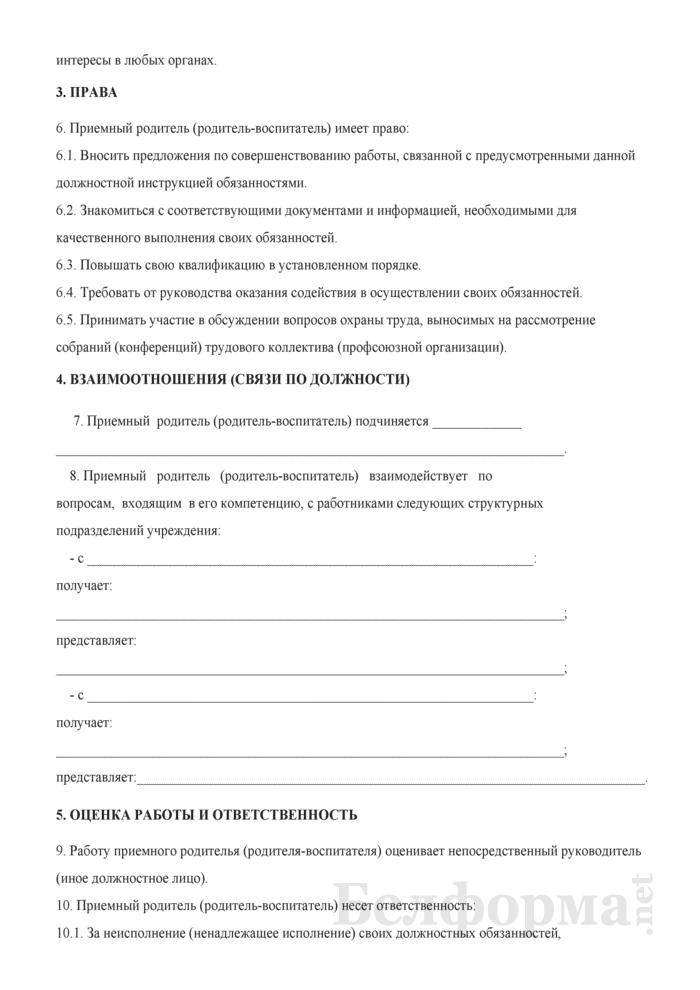 Должностная инструкция приемному родителю (родителю-воспитателю). Страница 3