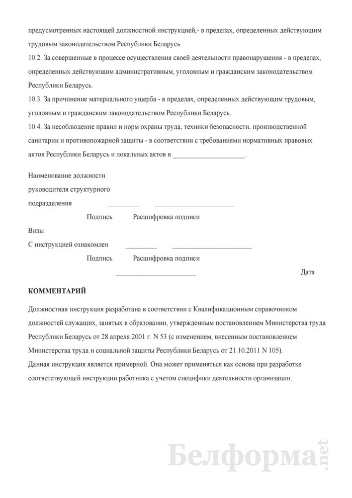 Должностная инструкция приемному родителю (родителю-воспитателю). Страница 4