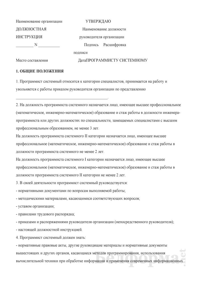 Должностная инструкция программисту системному. Страница 1