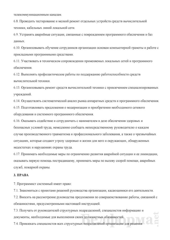 Должностная инструкция программисту системному. Страница 3
