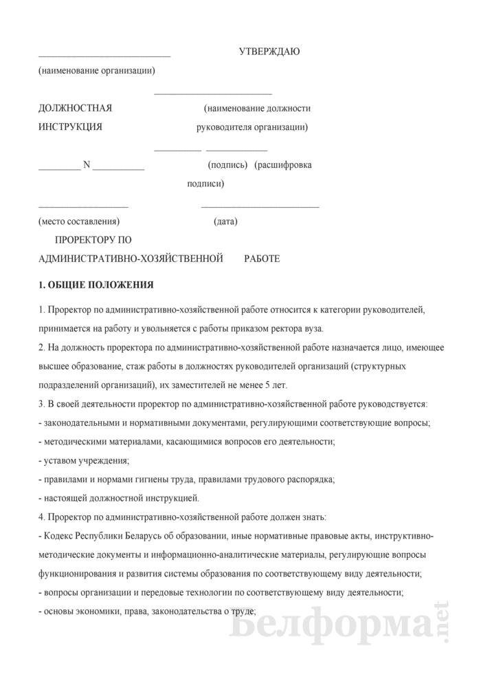 Должностная инструкция проректору по административно-хозяйственной работе. Страница 1
