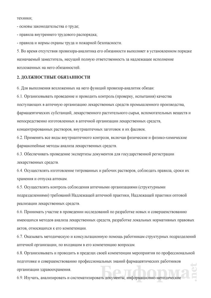Должностная инструкция провизору-аналитику. Страница 2