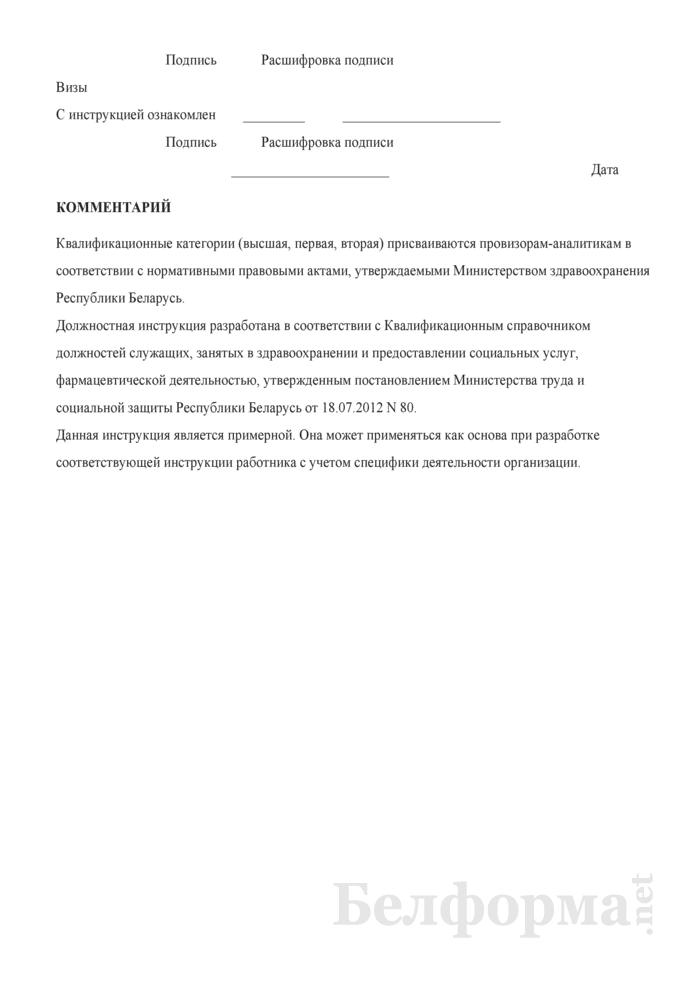 Должностная инструкция провизору-аналитику. Страница 5