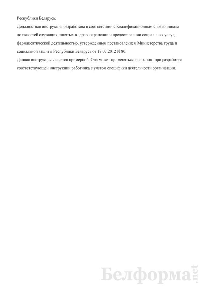 Должностная инструкция провизору-информатору. Страница 5