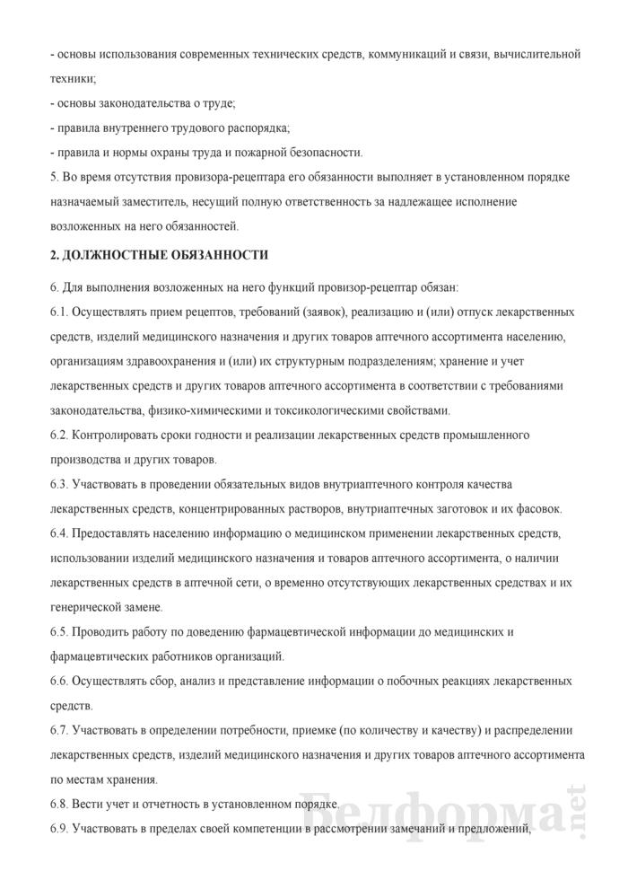 Должностная инструкция провизору-рецептару. Страница 2