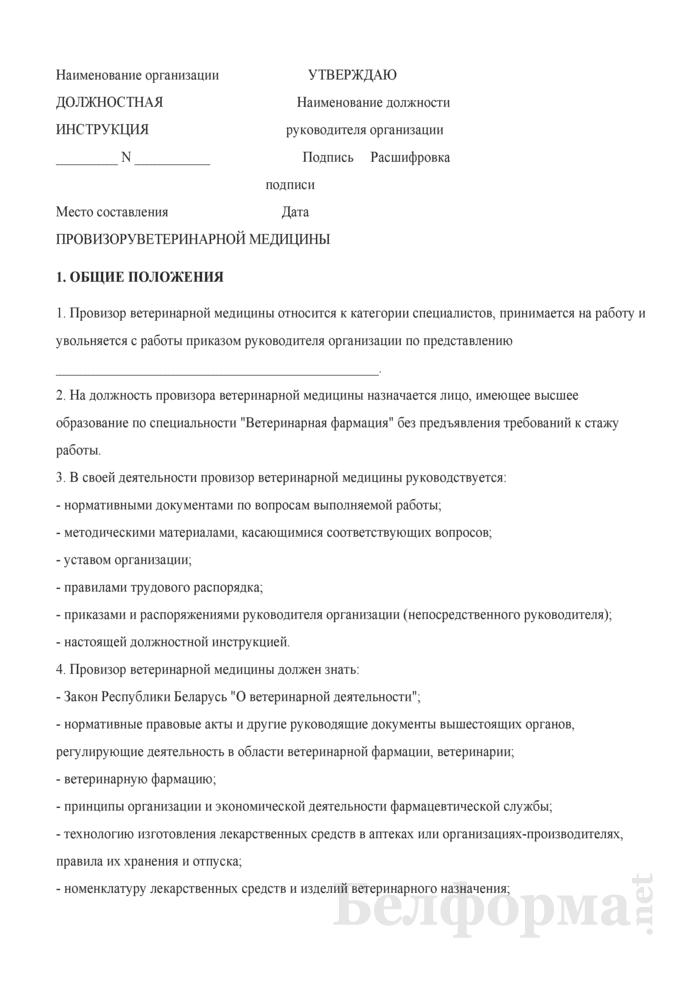 Должностная инструкция провизору ветеринарной медицины. Страница 1