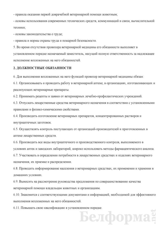 Должностная инструкция провизору ветеринарной медицины. Страница 2
