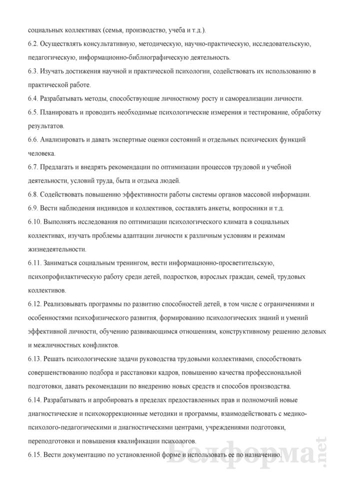 Должностная инструкция психологу. Страница 3